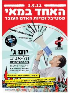Histadrut May Day 2012.